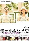 愛の小さな歴史 [DVD]