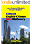 Compact English-Chinese Mini Dictionary: Learn Essential Mandarin Words in English!