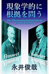 Genshogakutekini Konkyo o To (Japanese Edition) Kindle Edition
