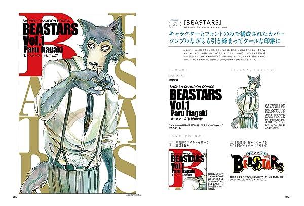 新しいコミックスのデザイン。