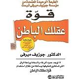 قوة عقلك الباطن (Arabic Edition)