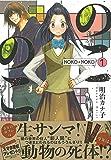 のこのこ 1 (Nemuki+コミックス)