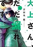 大上さん、だだ漏れです。(6) (アフタヌーンコミックス)