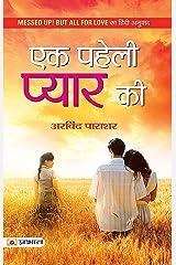 Ek Paheli Pyaar Ki Paperback