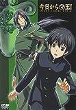 今日からマ王 ! 4 [DVD]