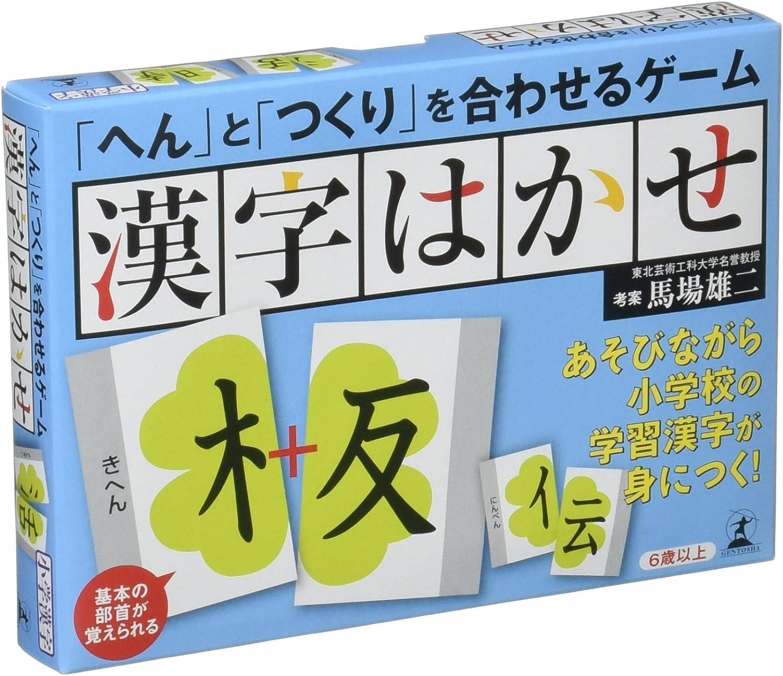 の 小学生 にんべん 漢字
