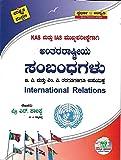 International Relations in Kannada - Useful for IAS / KAS mains