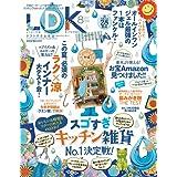 LDK(エルディーケー) 2017年 08 月号 [雑誌]