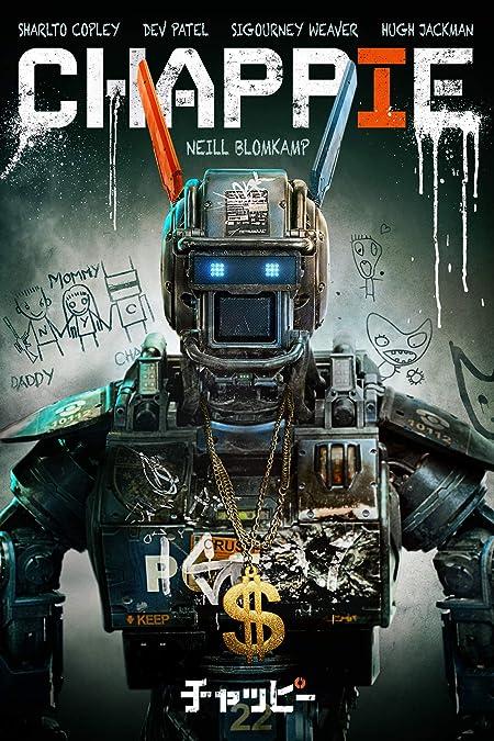 【映画感想】成長するロボットは人間の夢を見るか? – 「チャッピー CHAPPIE (2015)」