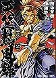 天竺熱風録 2 (ヤングアニマルコミックス)