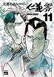 仁義 零 11 (ヤングチャンピオン・コミックス)