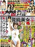 臨増ナックルズDX vol.20 (ミリオンムック)