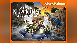 レゴ ジュラシック・ワールド : イスラ ・ヌブラル島の伝説 シーズン1