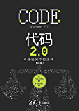 代码2.0:网络空间中的法律(修订版)
