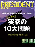 PRESIDENT (プレジデント) 2018年9/3号(実家の10大問題)