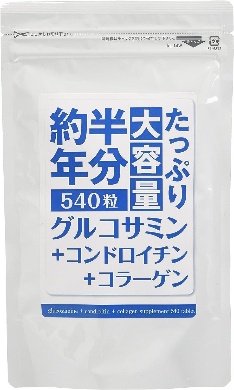 グルコサミンサプリメント①
