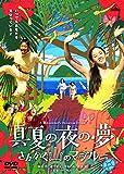 真夏の夜の夢 さんかく山のマジルー [DVD]