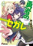 勇者のセガレ4 (電撃文庫)