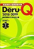 救急救命士国家試験対策 Deru-Q 2018-2019