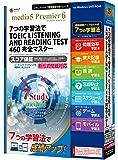 メディアファイブ 7つの学習法で TOEIC 460 完全マスター