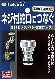 タカギ(takagi) メタルネジ付蛇口ニップル ネジ付蛇口につなぐ G312 【安心の2年間保証】