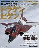 サーブ35/37 ドラケン/ビゲン (世界の名機シリーズSE スペシャル エディション)