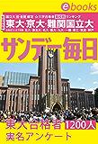 大学合格者高校別ランキング③  東大・京大+難関国立大 前・後期確定号