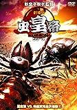 虫皇帝シリーズ 昆虫軍VS.毒蟲軍完全決着版 VOL.2 [DVD]
