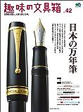 趣味の文具箱 Vol.42[雑誌]