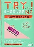 TRY! 日本語能力試験N2 文法から伸ばす日本語 ベトナム語版 TRY! Nihongo Nouryoku Shiken N2 Bunpou Kara Nobasu Nihongo Revised Version (Vietnamese Version)