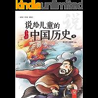 说给儿童的中国历史.4