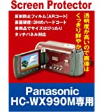 【AR反射防止+指紋防止】Panasonic HC-WX990M専用 液晶保護フィルム(ARコート指紋防止機能付)