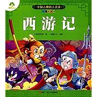 中国古典四大名著:西游记(注音美绘本)