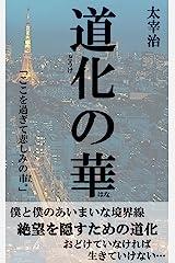 doukenohana (Japanese Edition) Kindle Edition