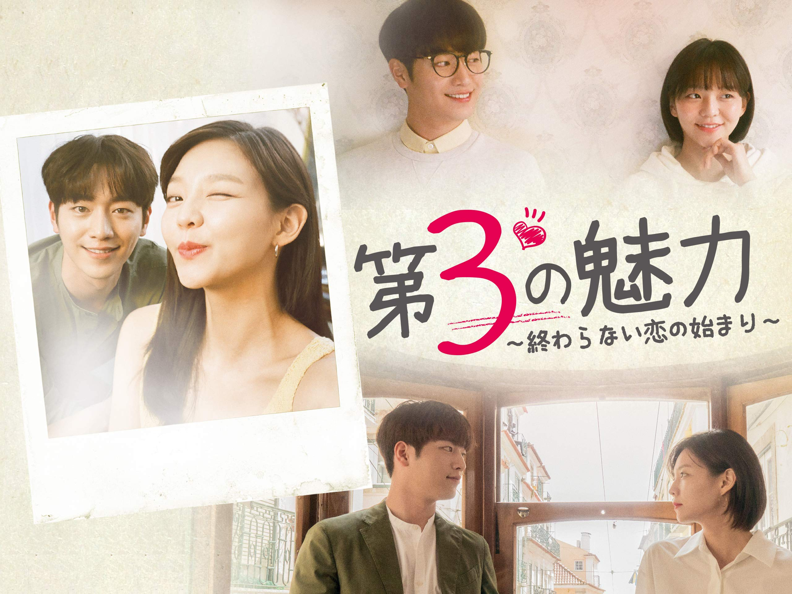 第 三 の 魅力 ドラマ 韓国