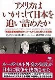 文庫 アメリカはいかにして日本を追い詰めたか: 「米国陸軍戦略研究所レポート」から読み解く日米開戦 (草思社文庫)