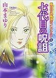 魔百合の恐怖報告コレクション 5 七代目の呪詛 (HONKOWAコミックス 魔百合の恐怖報告コレクション 5)