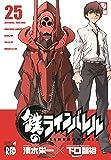 鉄のラインバレル 25 (チャンピオンREDコミックス)