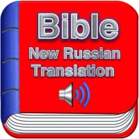 Bible New Russian Translation With Audio