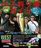 【最新版】 全国バス釣り場ガイド 西日本編 (Rod and Reel 別冊 CHIKYU-MARU MOOK)