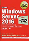 MCP教科書 Windows Server 2016(試験番号:70-742)
