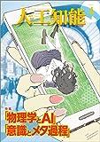 人工知能 Vol.33 No.4 (2018年7月号)