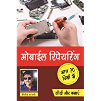 Mobile Repairing Book in Hindi
