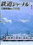 鉄道ジャーナル 2019年 01 月号 [雑誌]