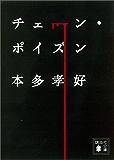 チェーン・ポイズン (講談社文庫)
