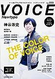 VOICE Newtype No.059 (カドカワムック 635)