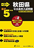 秋田県公立高校 入試問題 平成31年度版 【過去5年分収録】 英語リスニング問題音声データダウンロード+CD付 (Z5)