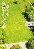 真夜中の五分前―five minutes to tomorrow side-A―(新潮文庫)
