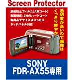 【AR反射防止+指紋防止】SONY FDR-AX55専用 液晶保護フィルム(ARコート指紋防止機能付)