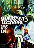 機動戦士ガンダム U.C.0096 ラスト・サン (4) (カドカワコミックス・エース)